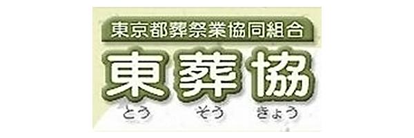 東京都葬祭業協同組合