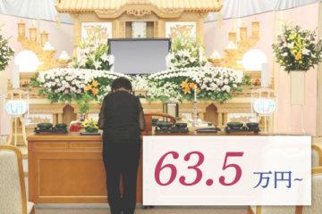 葬儀の窓口「第一社」の1日葬プランのご案内の画像