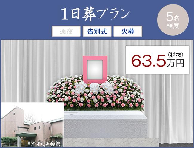 1日葬プランの画像