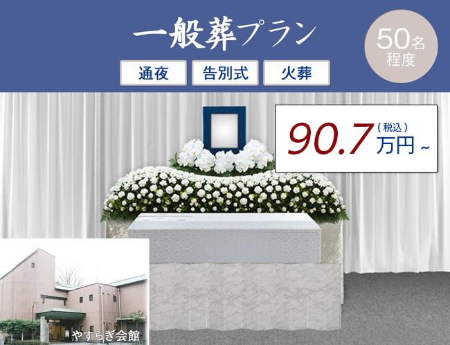 一般葬プランの画像イメージ