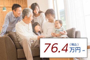 家族葬の費用や流れの画像